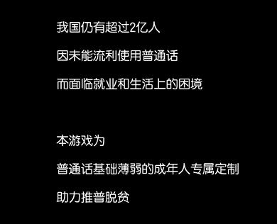 腾讯公益游戏「普通话小镇」练习语言