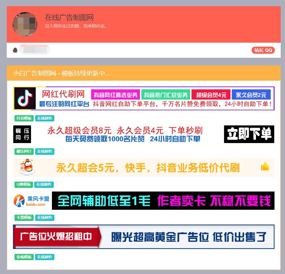 网页在线生成横幅BANNER广告图网站源码