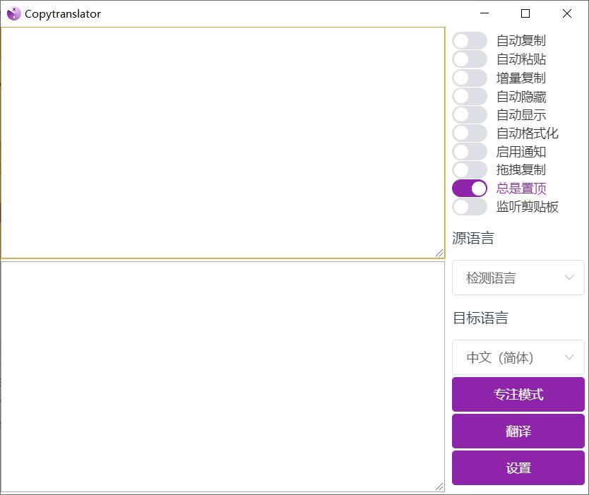电脑Copytranslator(翻译工具)免费用