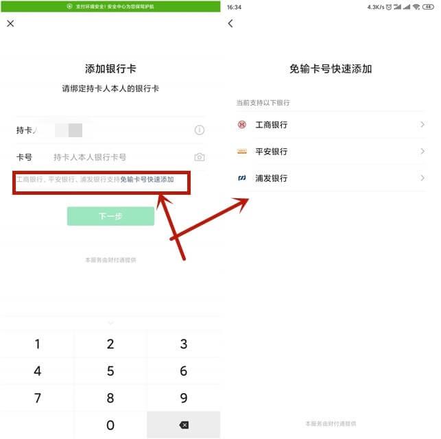微信免输卡号 快速绑定名下银行卡
