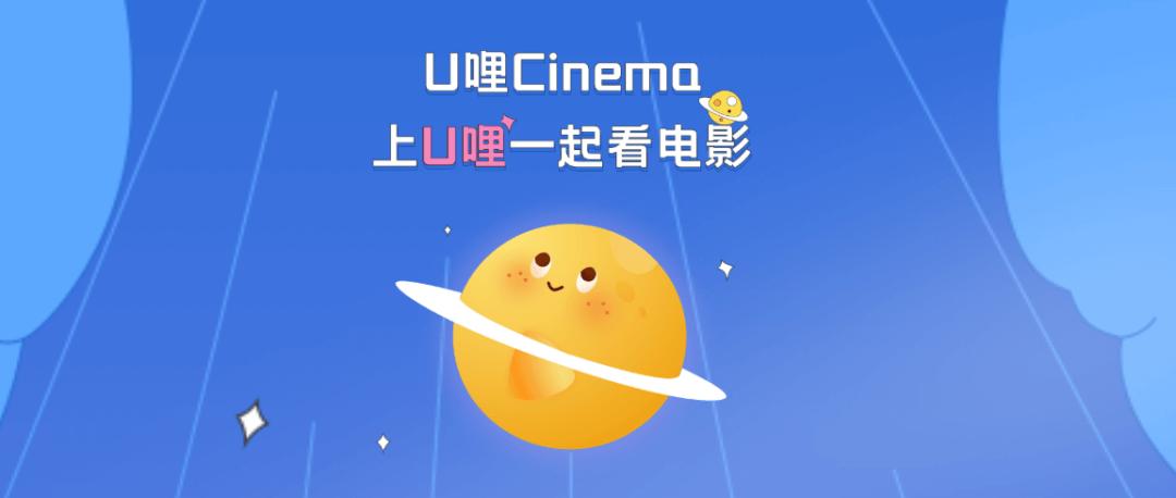U哩:新型社交软件 同屏同房连麦看电影