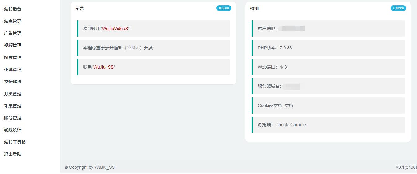 WuJiuVideoX开源视频小说图片站群程序